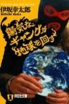陽気なギャングが地球を回す~感想・レビュー~
